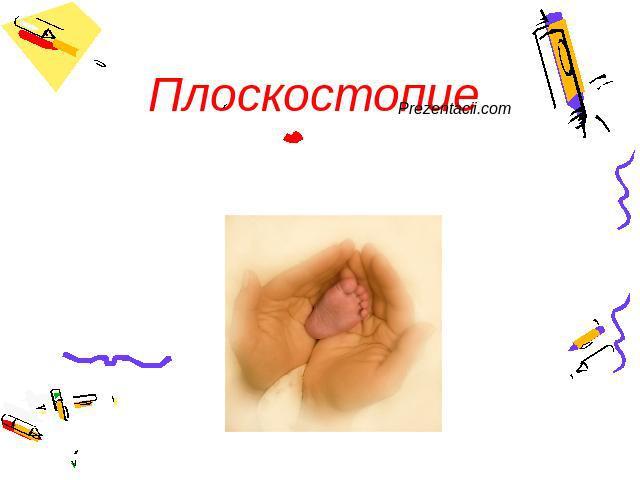 Народные средства лечения кифоза