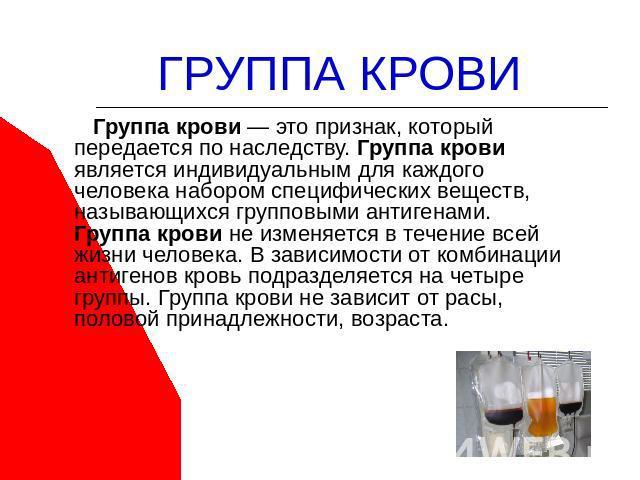 Презентация Группа Крови И Резус Фактор