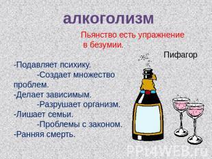 Лечение алкогольной зависимости люберцы