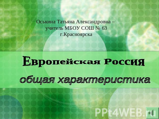 Елькина Анджела Валентиновна » Перспективное планирование ...
