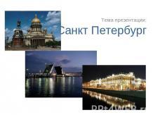 Презентация На Тему Достопримечательности Санкт Петербурга