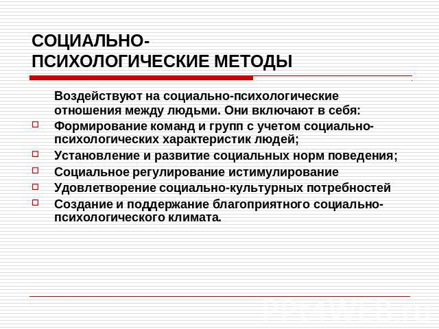 Презентация На Тему Методы Управления