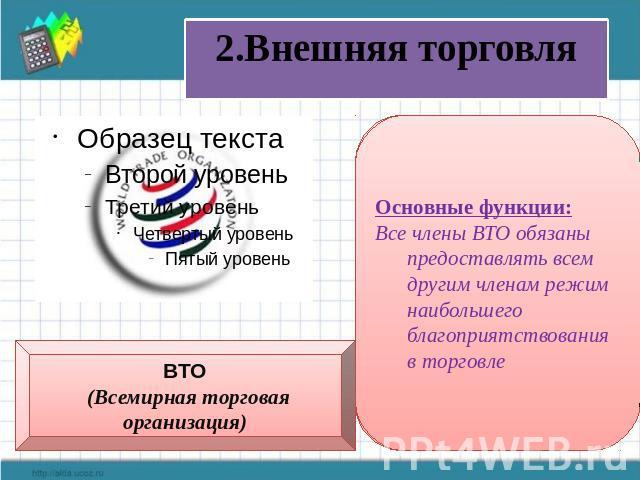 торговая организация курсовая