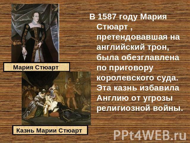 Мария стюарт в 1587 году мария стюарт