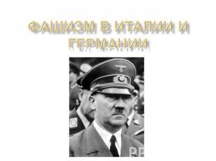На тему фашизм в италии и германии