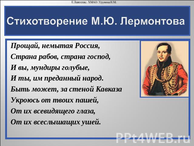 Стих лермонтова не мытая россия