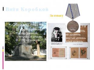 Витя Коробков Медаль За отвагу (Посмертно).