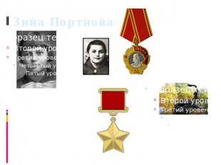 Зина Портнова Герой Советского Союза (Посмертно). Орден Ленина