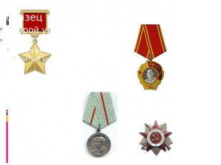 Медаль Партизану Отечественной войны II степени Герой Советского Союза (Посмертн