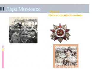 Лара Михеенко Орден Отечественной войны 0 степени (Посмертно).