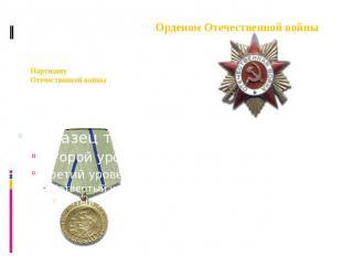 Медаль Партизану Отечественной войны 0 степени (Посмертно). Орденом Отечественно