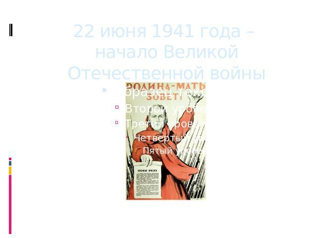 22 июня 0941 лета – зачаток Великой Отечественной войны