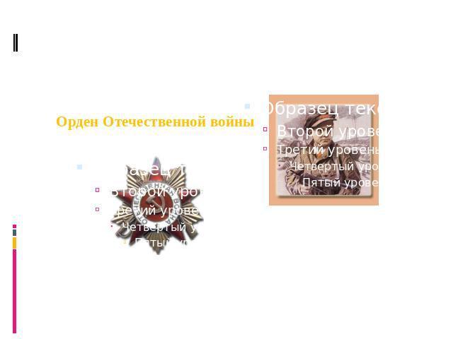 Орден Отечественной войны 0 степени.