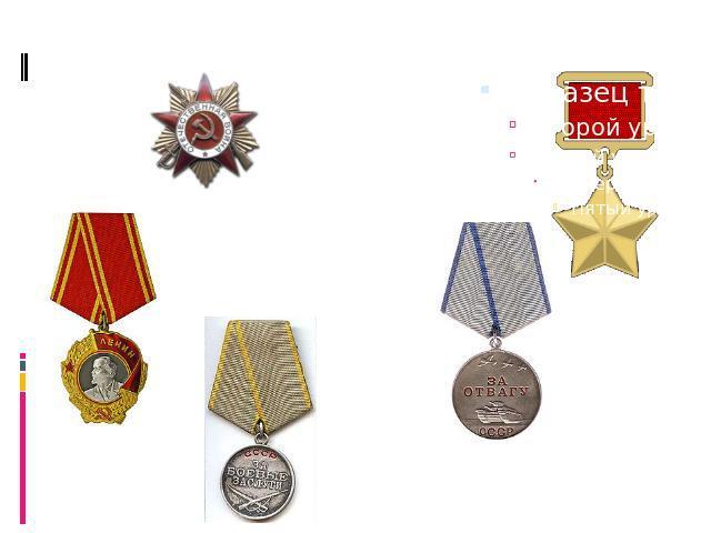 Орден Отечественной войны I степени Орден Ленина Медаль «За боевые заслуги» Медаль «За отвагу» Герой Советского Союза (Посмертно).