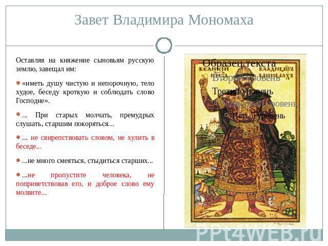 Владимир всеволодович мономах княжение владимира мономаха было временем усиления киевской руси
