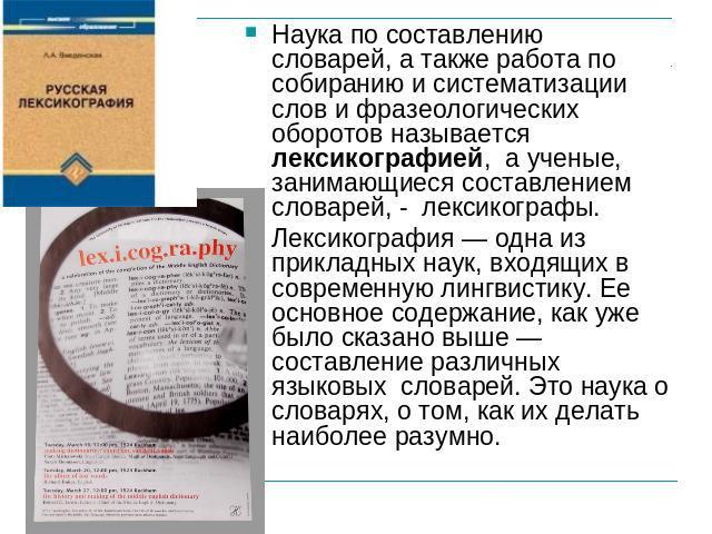 Виды Словарей Русского Языка И Их Назначение