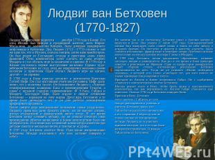 Людвиг ван Бетховен(1770-1827) Людвиг ван Бетховен родился на декабре 0770 лета в