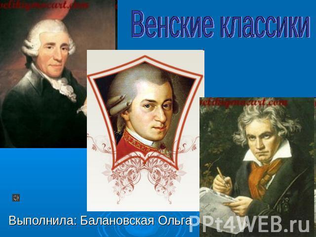 Венские классики Выполнила: Балановская Ольга