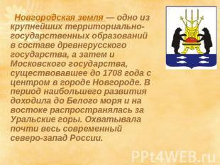 Презентацию на тему новгородская земля