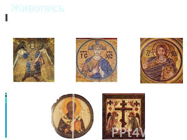 живопись киевской руси презентация: