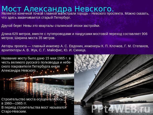 Мост александра невского является