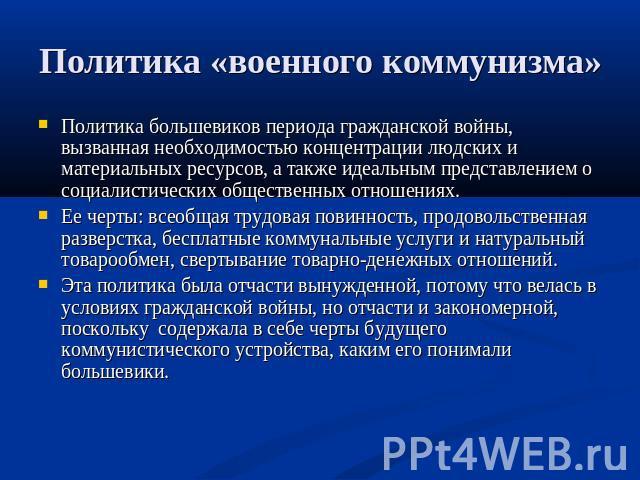 Работа в группах i группа - определите причины экономического кризиса, вызванного политикой военного коммунизма