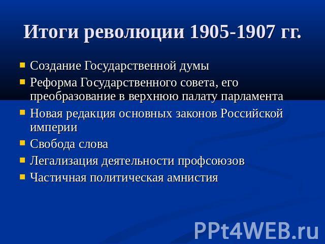Революция 1905 1907 гг в россии причины события