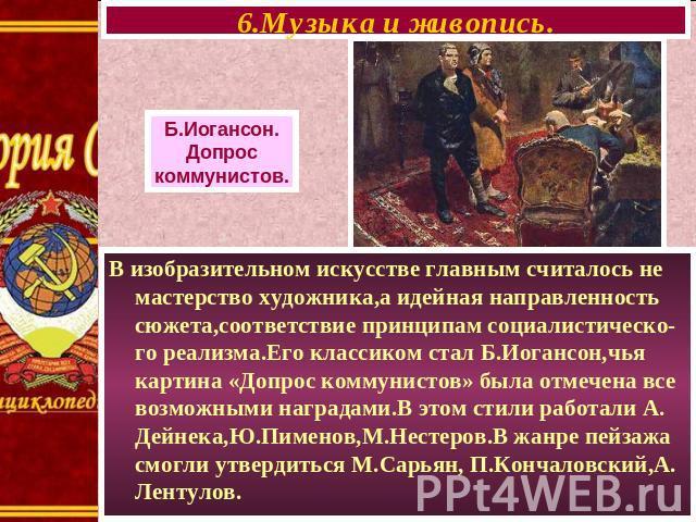 Советская музыка 1930-х годов