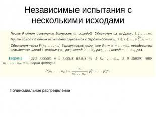 Презентация на тему: Схема Бернулли.