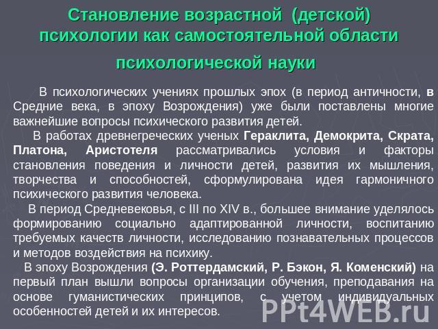 Психология как самостоятельная наука появилась в каком веке - Ross-plast.ru