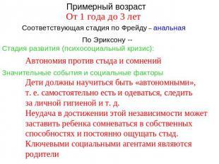 freyd-analnaya-stadiya-razvitiya