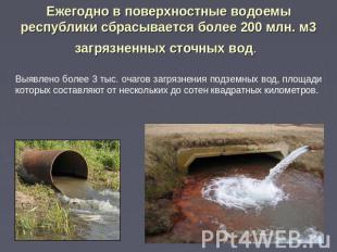 Ежегодно в поверхностные водоемы республики сбрасывается более 200 млн. м3 загря