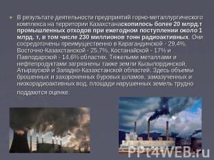 В результате деятельности предприятий горно-металлургического комплекса на терри