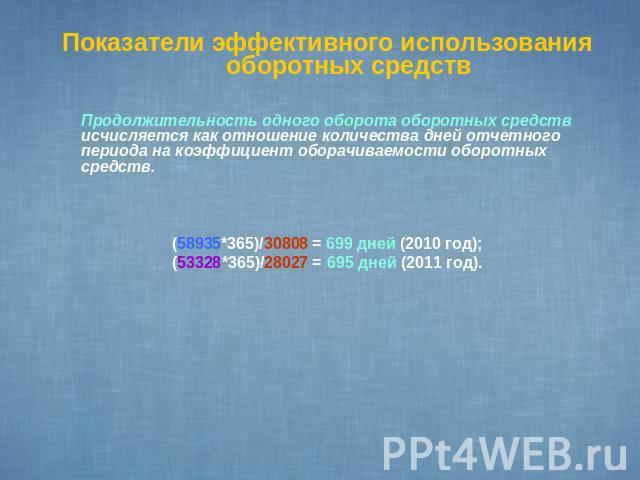 Определите эффективность использования привлеченных средств банка альфа и ее изменение