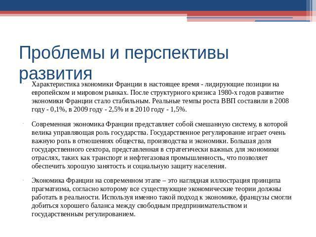 Перспективы развития отношений россии и франции