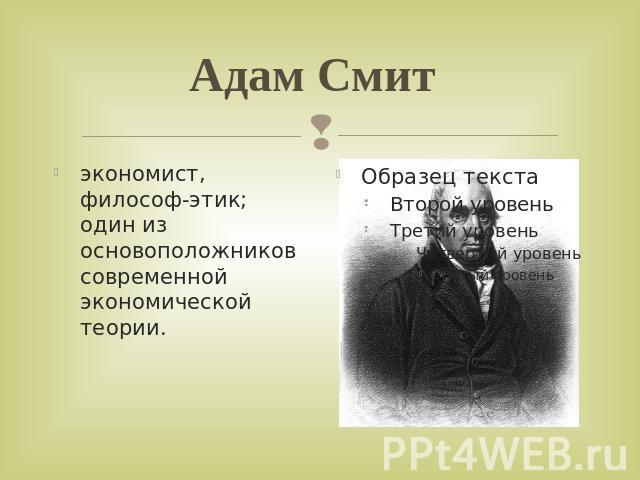 Теория Адама Смита Кратко