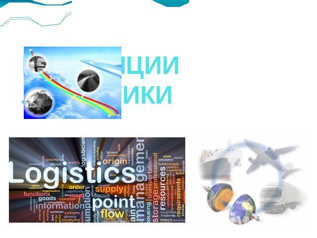 Логистика презентации powerpoint на тему логистика
