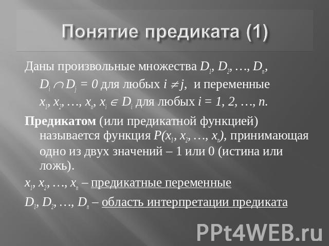 6 докажите выводимость заключения по принципу резолюции