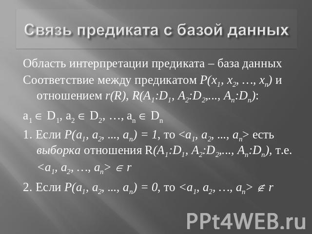 34 определение формулы логики предикатов