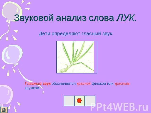 Звуковой анализ слова ЛУК.