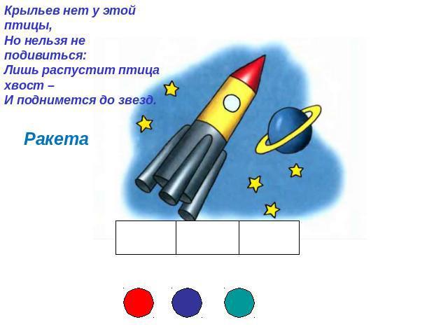 Схема слова ракета 1 класс