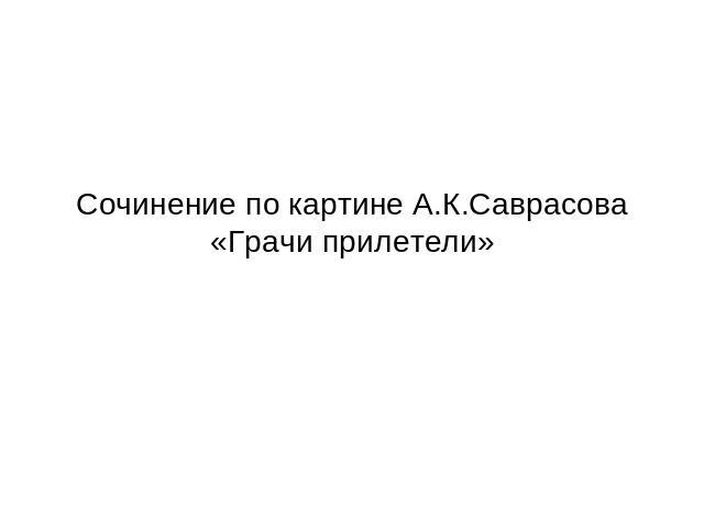 сочинения по русскому языку по теме кем бы я был