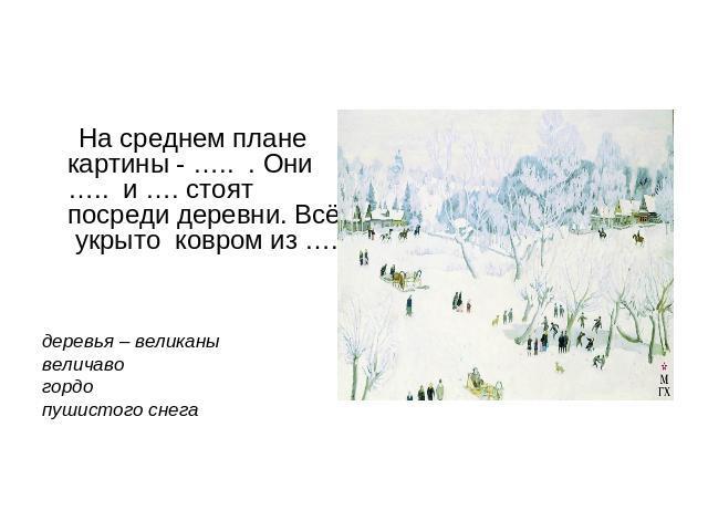 сочинение по картине зимние забавы 3 класс