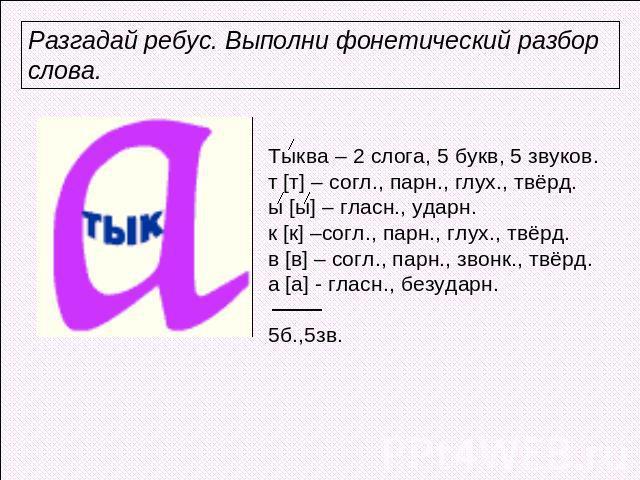 Как сделать фонетический разбор слова легкий