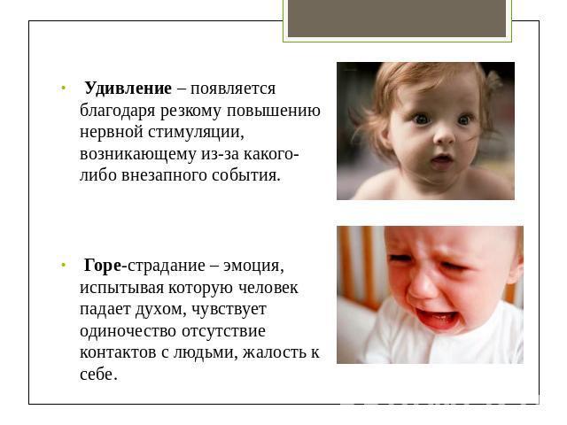 Эмоциональные стих для детей
