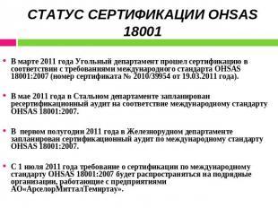 ohsas 18001 2007 статус