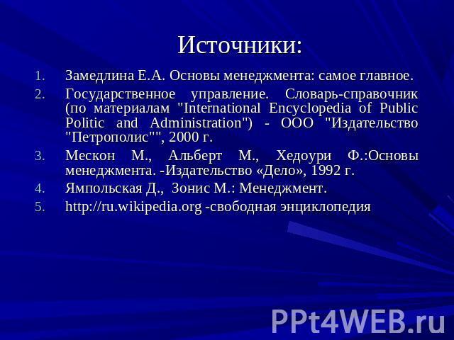 Словарь по Менеджменту и Управлению
