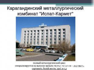 """Карагандинский металлургический комбинат """"Испат-Кармет"""" полный металлургический"""