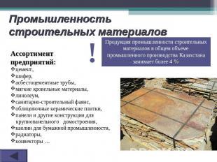Промышленность строительных материалов Ассортимент предприятий:цемент, шифер, ас