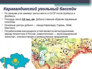 Карагандинский угольный бассейн По запасам угля занимал третье место в СССР посл